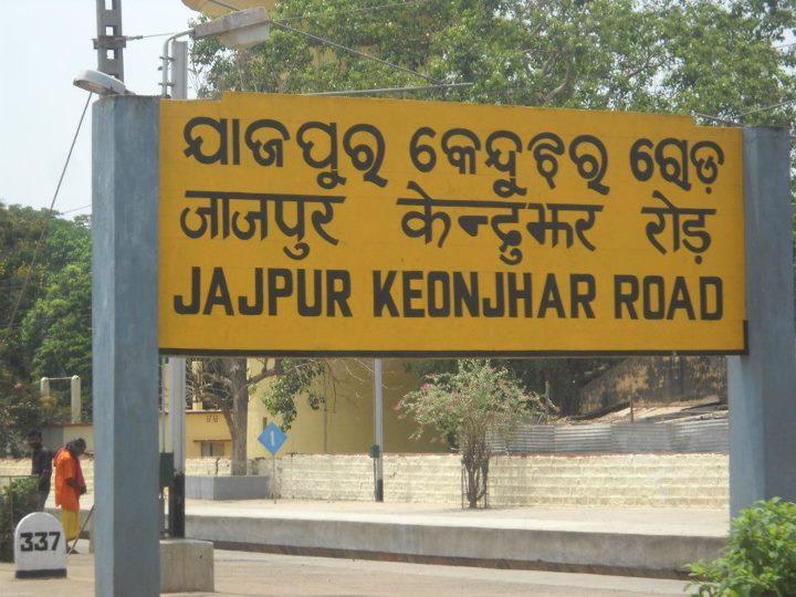 Gold Loan Jajpur