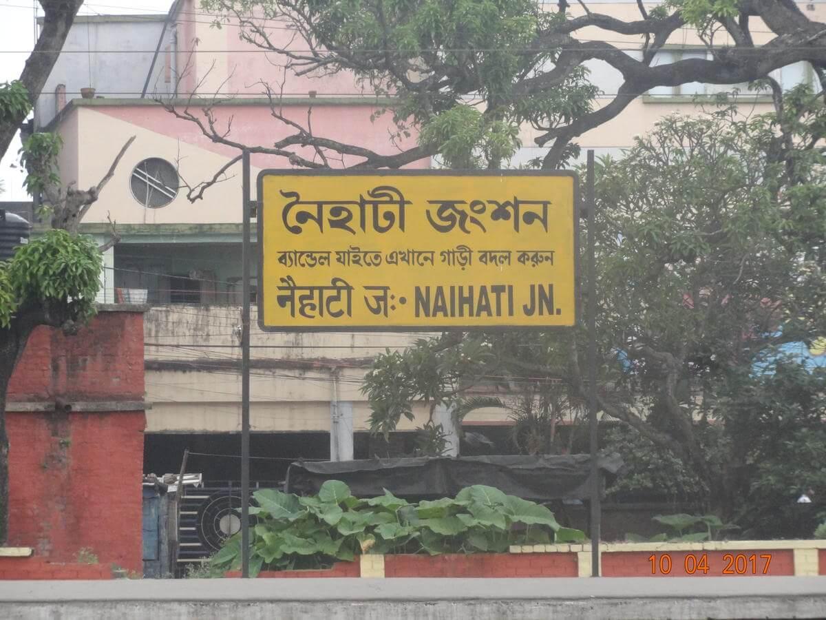 Personal loan Naihati