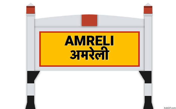 Personal Loan Amreli
