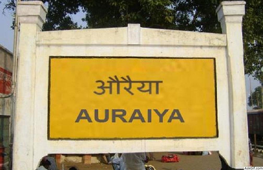 Personal Loan Auraiya