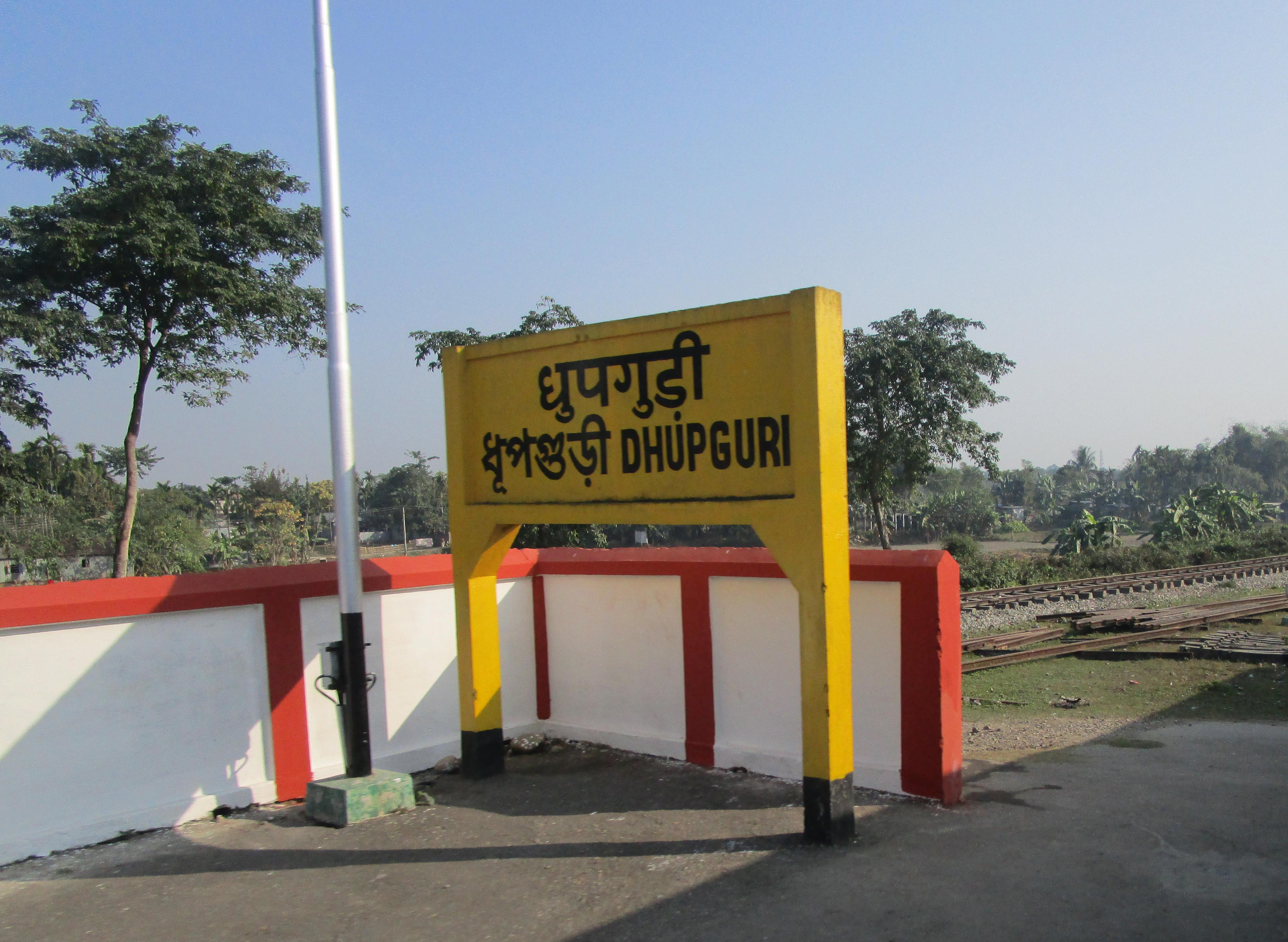 Personal Loan Dhupguri