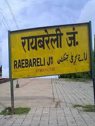 Personal Loan Raebareli