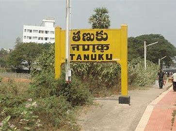Personal Loan Tanuku