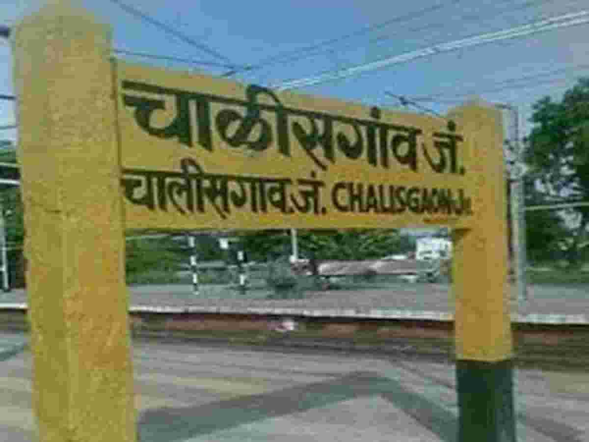 gold loan chalisgaon