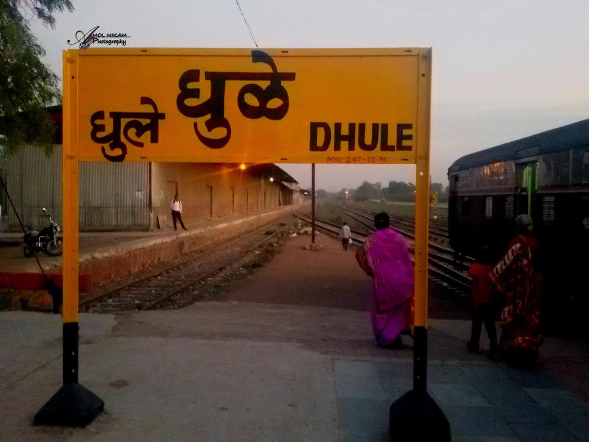gold loan Dhule