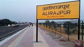 gold loan Alirajpur