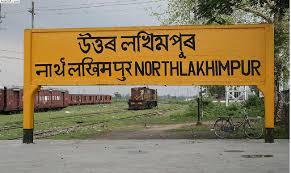 gold loan North Lakhimpur