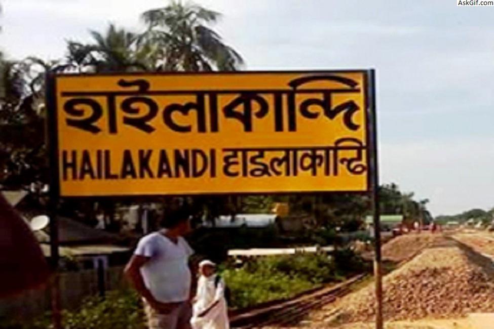 gold loan hailakandi