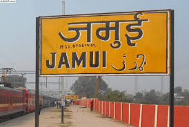 gold loan jamui