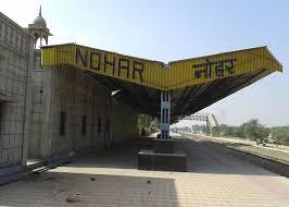 gold loan nohar