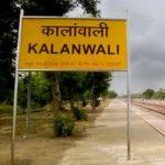 used Car Loan Kalanwali
