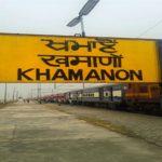 used car loan in Khamanon