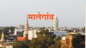 Gold Rate in Malegaon