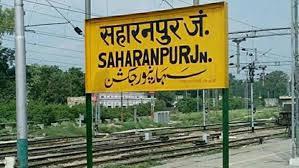Gold Loan Saharanpur