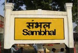 personal loan sambhal