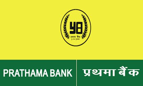 प्रथमा बैंक मुद्रा लोन
