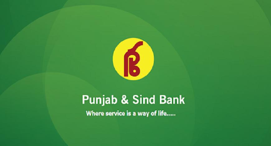 पंजाब एंड सिंध बैंक मुद्रा लोन