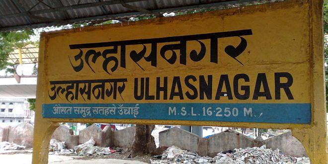 Credit Card Ulhasnagar