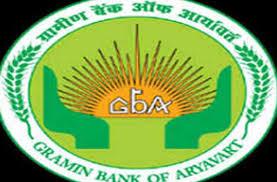 आर्यावर्त बैंक मुद्रा ऋण