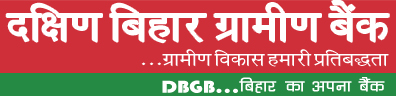 Dakshin Bihar Gramin Bank Plot Loan