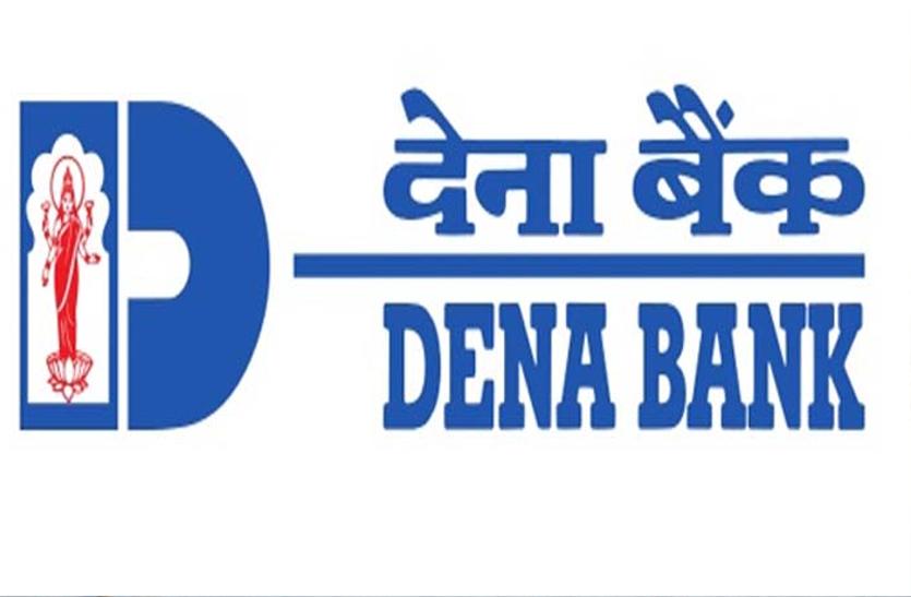 Dena Bank Loan on Credit Card